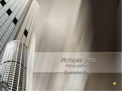 Автор работы: Дьяконов Иван История рэпа