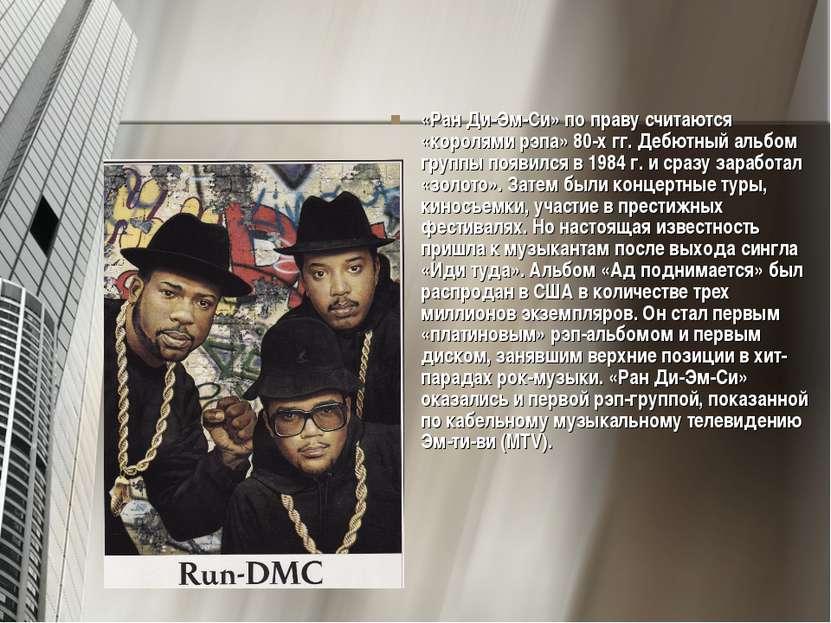 «Ран Ди-Эм-Си» по праву считаются «королями рэпа» 80-х гг. Дебютный альбом гр...
