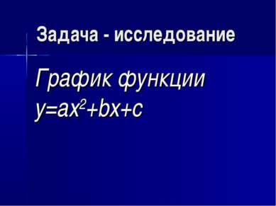 Задача - исследование График функции у=ах2+bx+c