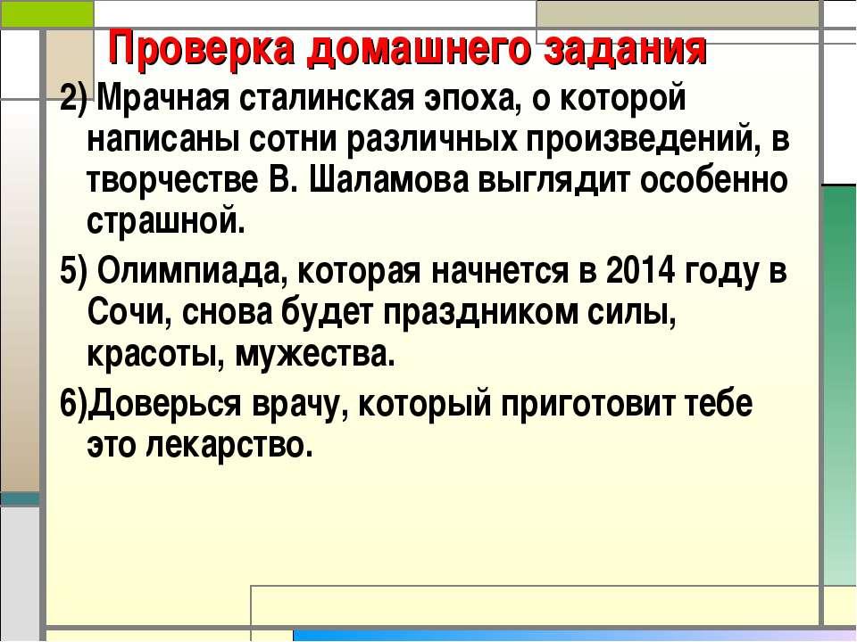Проверка домашнего задания 2) Мрачная сталинская эпоха, о которой написаны со...