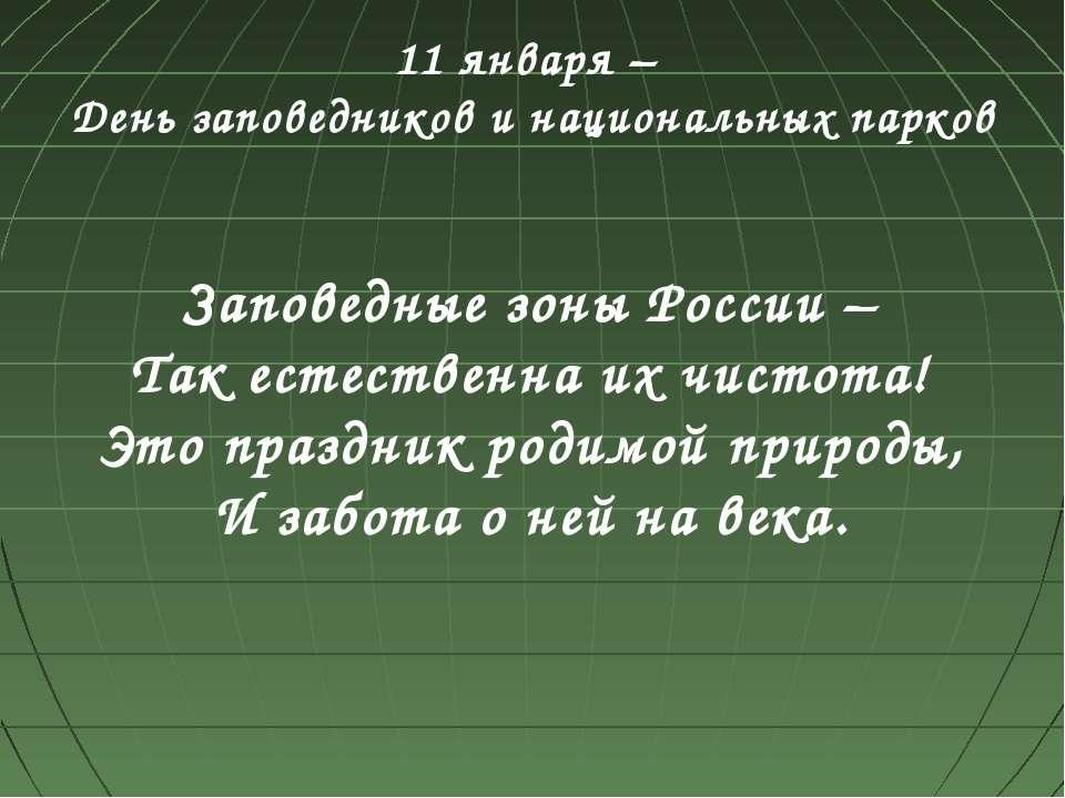 Заповедные зоны России – Так естественна их чистота! Это праздник родимой при...