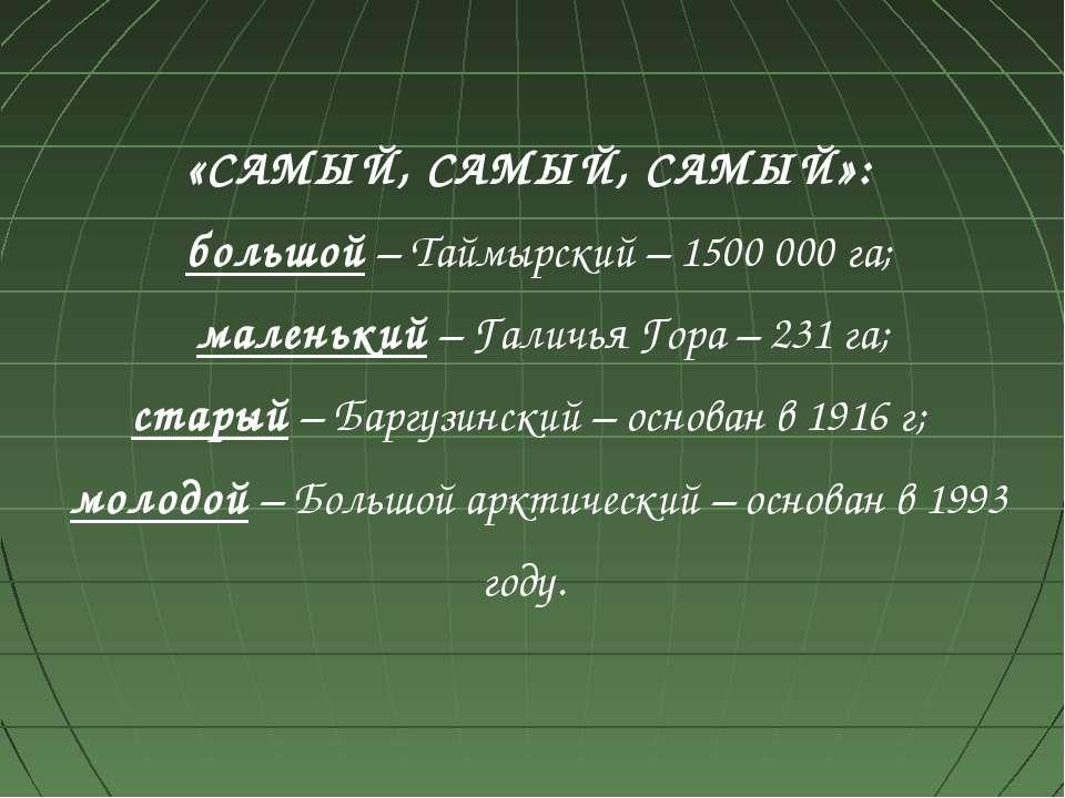 «САМЫЙ, САМЫЙ, САМЫЙ»: большой – Таймырский – 1500 000 га; маленький – Галичь...