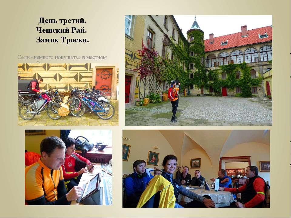 День третий. Чешский Рай. Замок Троски. Сели «немного покушать» в местном дворце