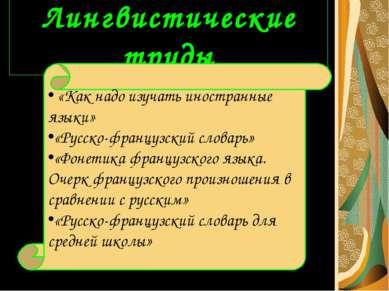 Лингвистические труды «Как надо изучать иностранные языки» «Русско-французски...