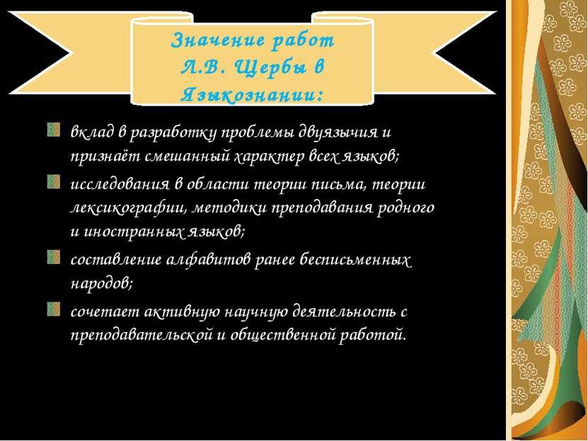 вклад в разработку проблемы двуязычия и признаёт смешанный характер всех язык...