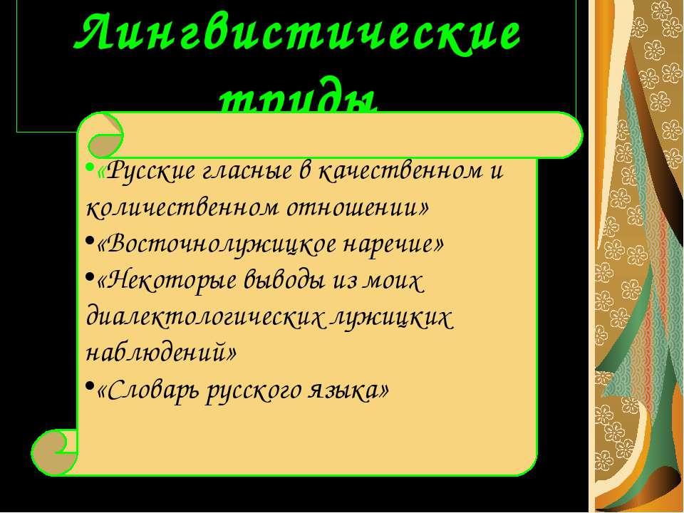 Лингвистические труды «Русские гласные в качественном и количественном отноше...