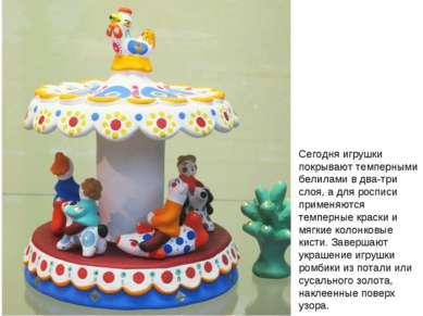 Сегодня игрушки покрывают темперными белилами в два-три слоя, а для росписи п...