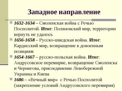 Западное направление 1632-1634 – Смоленская война с Речью Посполитой. Итог: П...