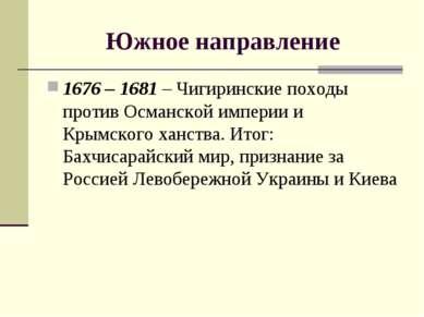Южное направление 1676 – 1681 – Чигиринские походы против Османской империи и...
