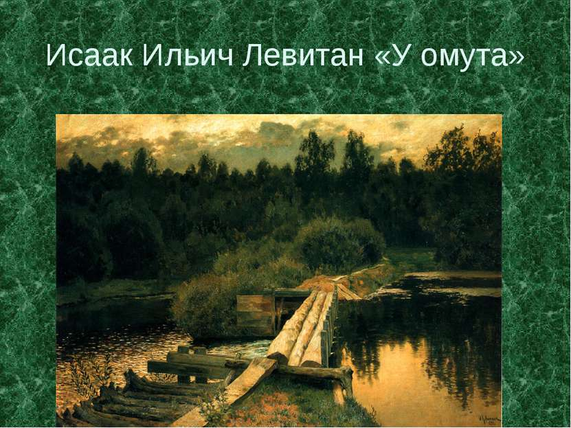 Исаак Ильич Левитан «У омута»