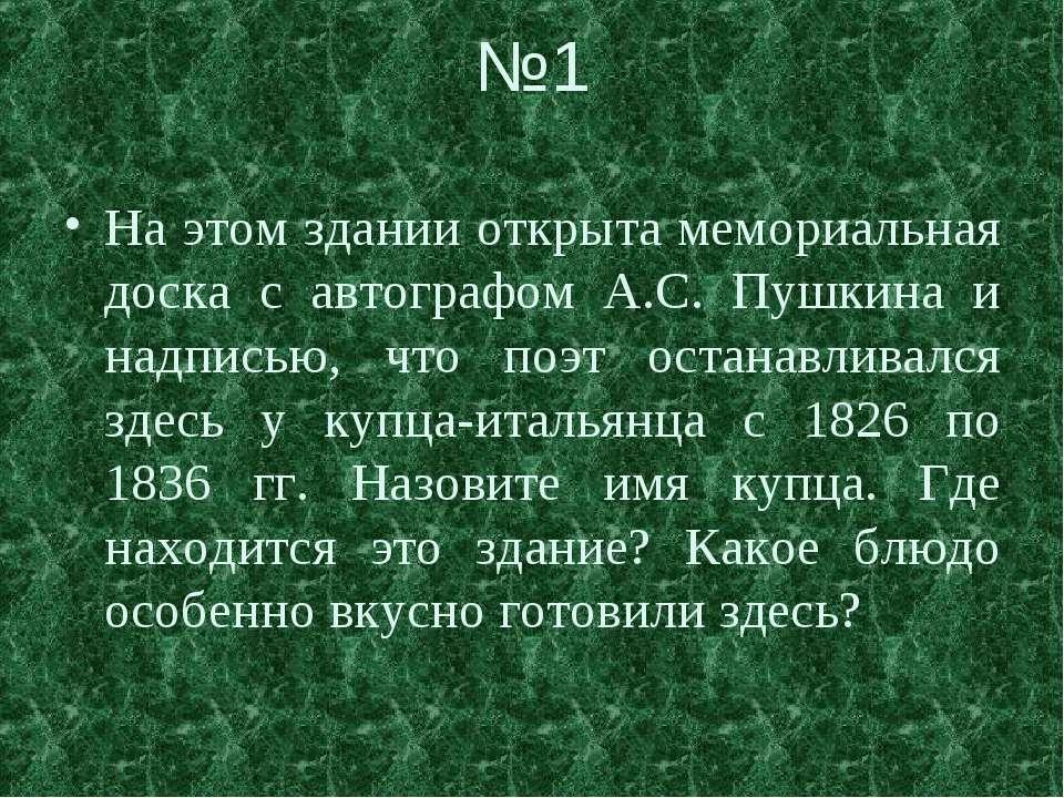 №1 На этом здании открыта мемориальная доска с автографом А.С. Пушкина и надп...