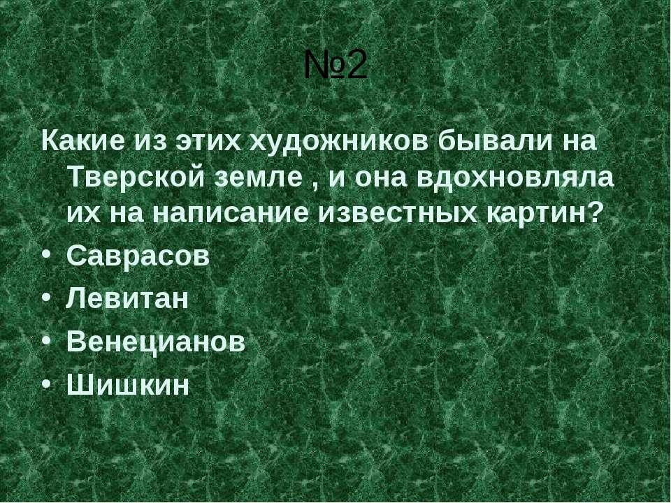 №2 Какие из этих художников бывали на Тверской земле , и она вдохновляла их н...