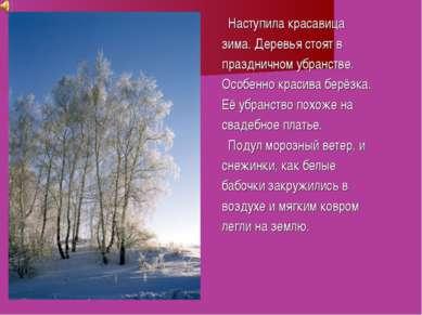 Наступила красавица зима. Деревья стоят в праздничном убранстве. Особенно кра...