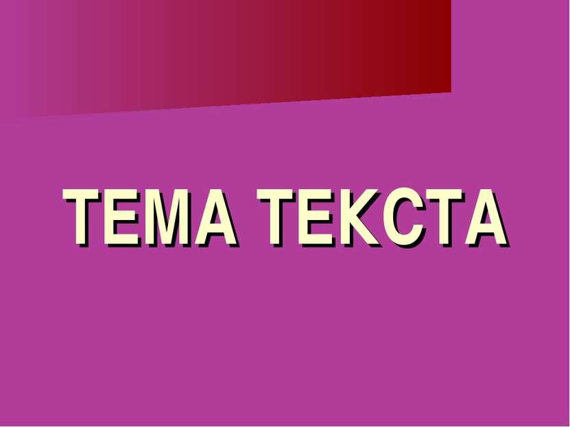 ТЕМА ТЕКСТА