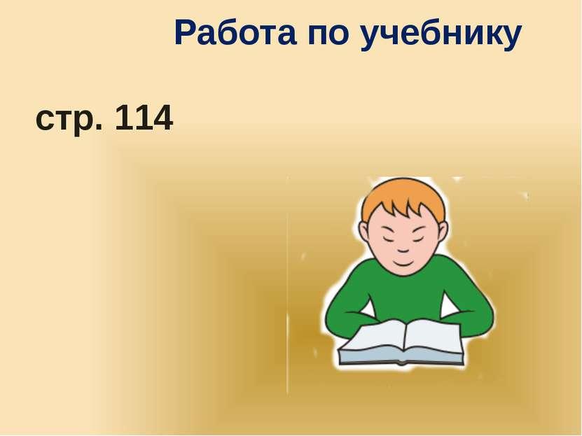 Работа по учебнику стр. 114