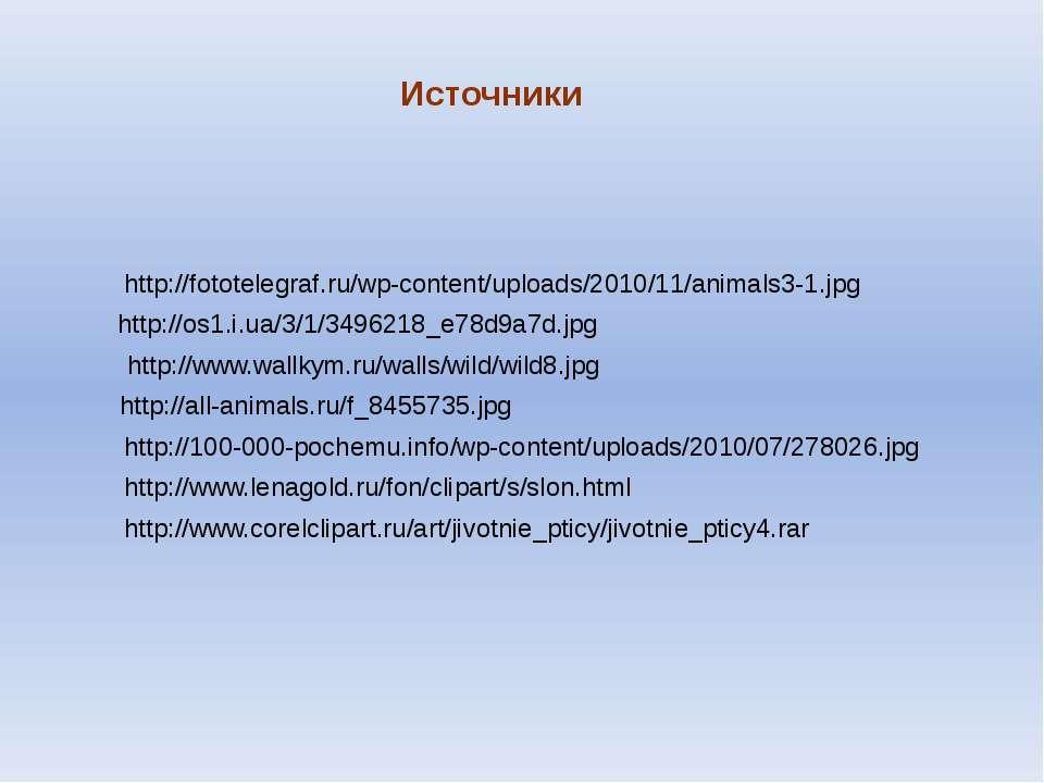 http://os1.i.ua/3/1/3496218_e78d9a7d.jpg http://fototelegraf.ru/wp-content/up...