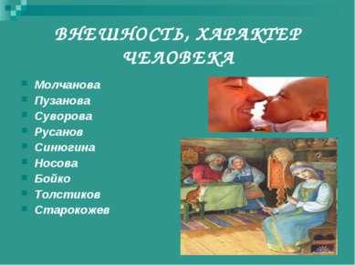 ВНЕШНОСТЬ, ХАРАКТЕР ЧЕЛОВЕКА Молчанова Пузанова Суворова Русанов Синюгина Нос...