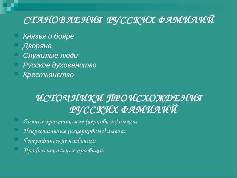 СТАНОВЛЕНИЯ РУССКИХ ФАМИЛИЙ Князья и бояре Дворяне Служилые люди Русское духо...