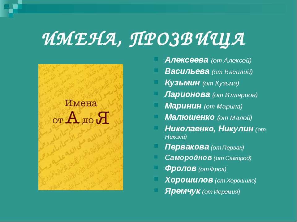 ИМЕНА, ПРОЗВИЩА Алексеева (от Алексей) Васильева (от Василий) Кузьмин (от Куз...