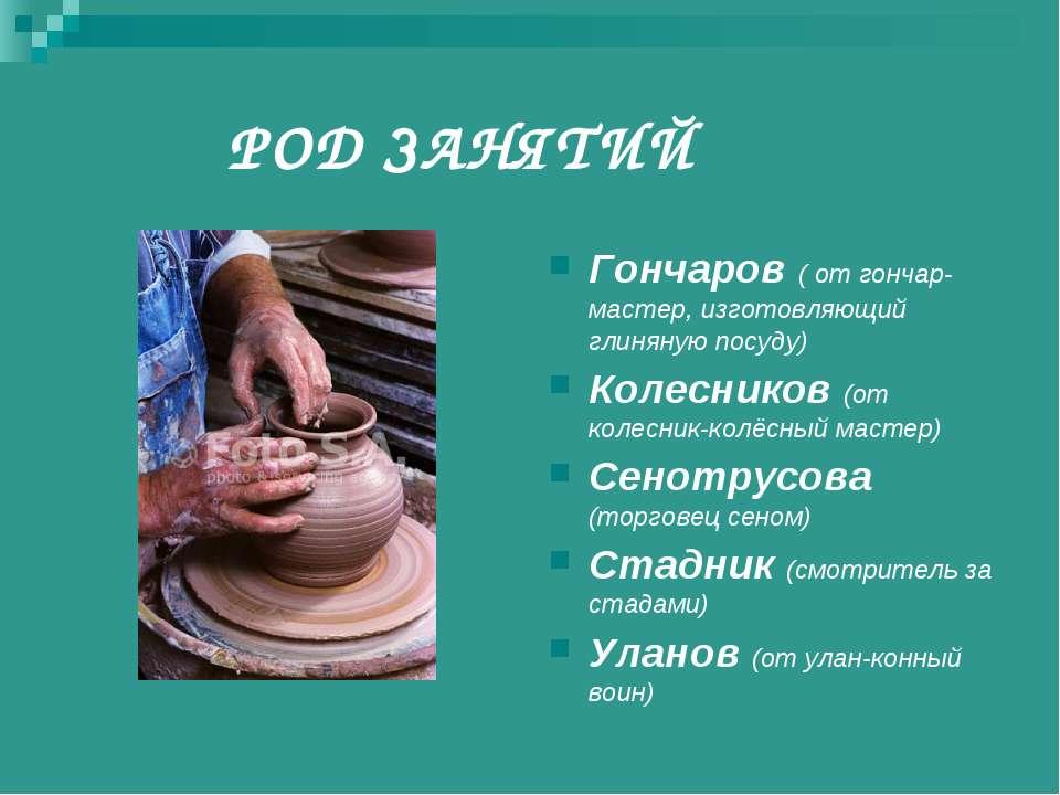 РОД ЗАНЯТИЙ Гончаров ( от гончар-мастер, изготовляющий глиняную посуду) Колес...