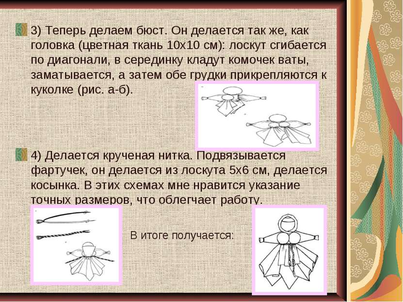 3) Теперь делаем бюст. Он делается так же, как головка (цветная ткань 10х10 с...