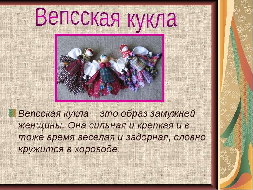 Вепсская кукла – это образ замужней женщины. Она сильная и крепкая и в тоже в...