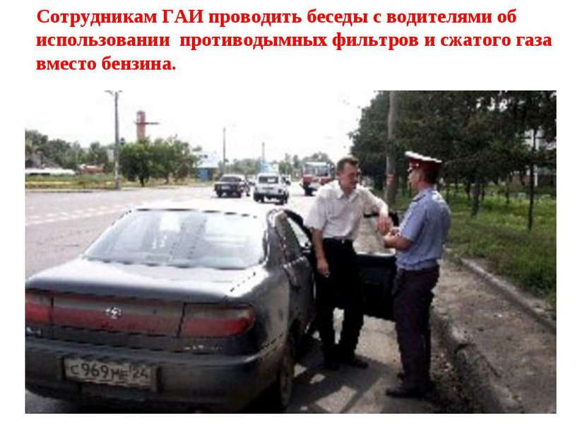 Сотрудникам ГАИ проводить беседы с водителями об использовании противодымных ...