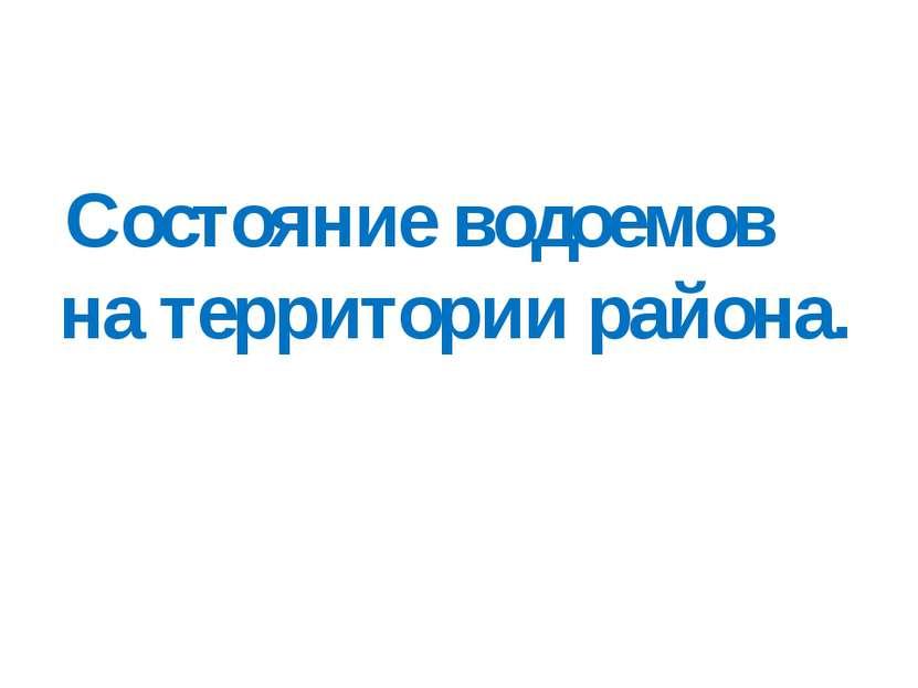 Состояние водоемов на территории района.