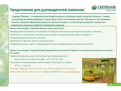 Предложение для руководителей компании Формат обслуживания «Сбербанк Премьер»...