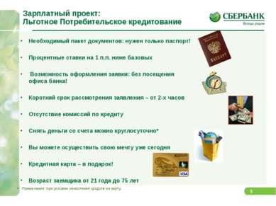 Зарплатный проект: Льготное Потребительское кредитование Необходимый пакет до...