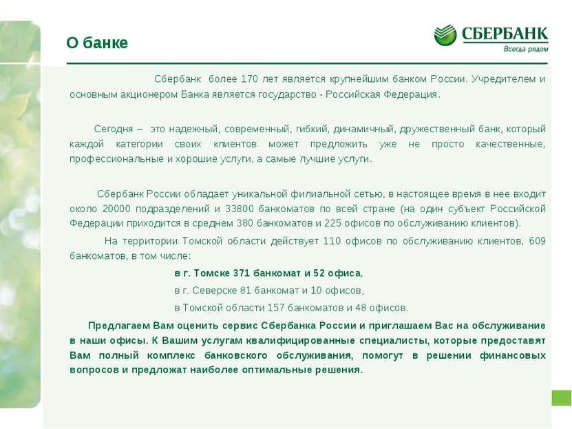 О банке Сбербанк более 170 лет является крупнейшим банком России. Учредителем...
