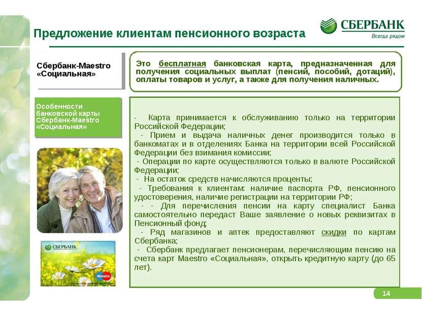 * Предложение клиентам пенсионного возраста Сбербанк-Maestro «Социальная» Осо...