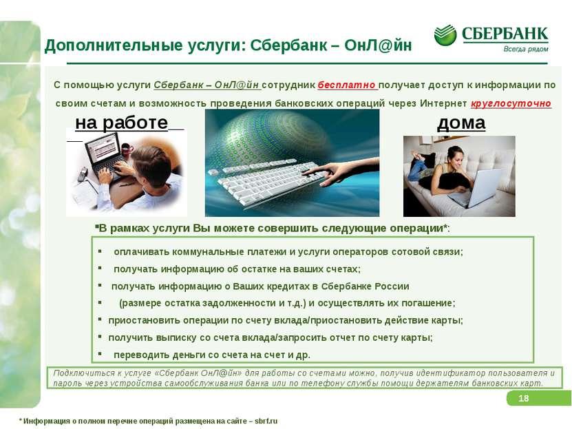 С помощью услуги Сбербанк – ОнЛ@йн сотрудник бесплатно получает доступ к инфо...