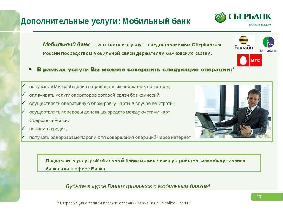 Дополнительные услуги: Мобильный банк Мобильный банк – это комплекс услуг, пр...