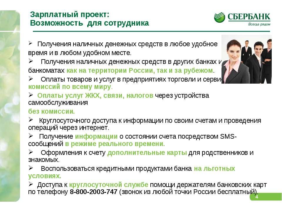 Зарплатный проект: Возможность для сотрудника Получения наличных денежных сре...