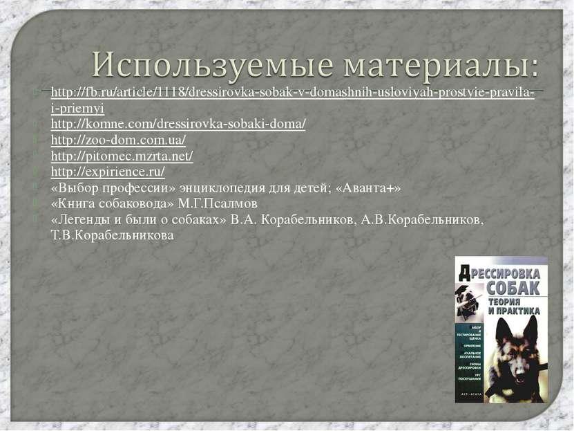 http://fb.ru/article/1118/dressirovka-sobak-v-domashnih-usloviyah-prostyie-pr...