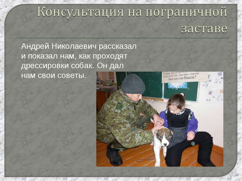 Андрей Николаевич рассказал и показал нам, как проходят дрессировки собак. Он...