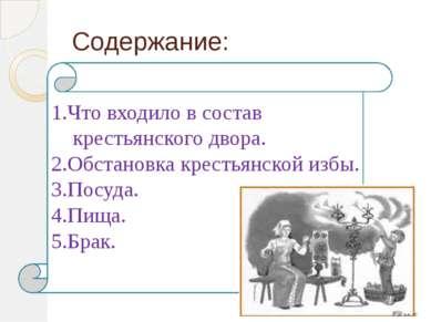 Содержание: 1.Что входило в состав крестьянского двора. 2.Обстановка крестьян...