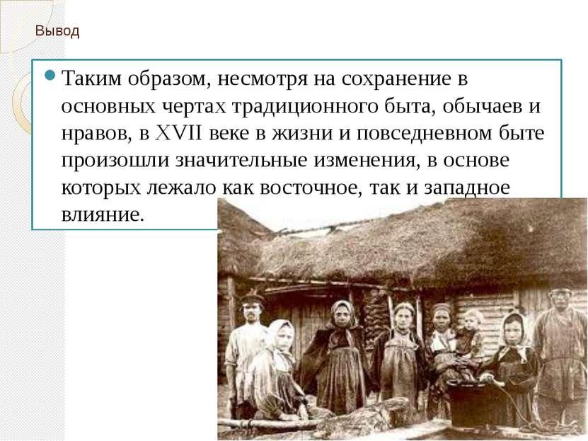 Вывод Таким образом, несмотря на сохранение в основных чертах традиционного б...