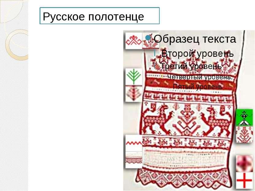 Русское полотенце