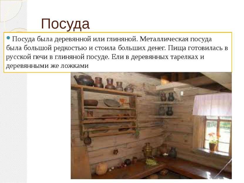 Посуда Посуда была деревянной или глиняной. Металлическая посуда была большой...