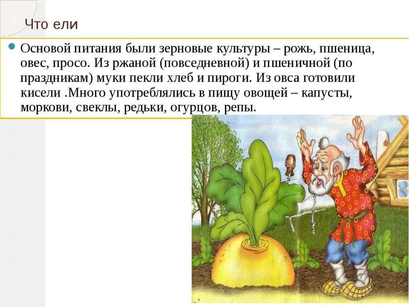 Что ели Основой питания были зерновые культуры – рожь, пшеница, овес, просо. ...
