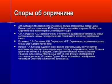 Споры об опричнине А.М.Курбский,Н.М.Карамзин,В.О.Ключевский явились сторонник...