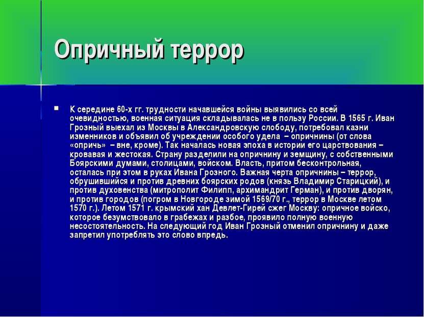 Опричный террор К середине 60-х гг. трудности начавшейся войны выявились со в...