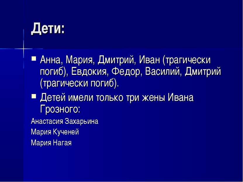 Дети: Анна, Мария, Дмитрий, Иван (трагически погиб), Евдокия, Федор, Василий,...