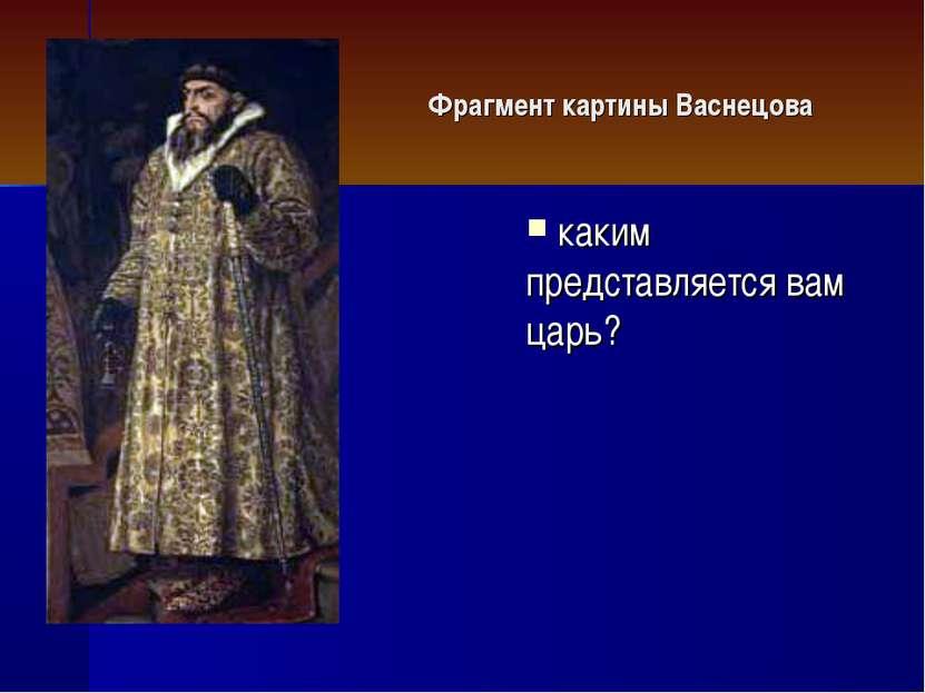 Фрагмент картины Васнецова каким представляется вам царь?