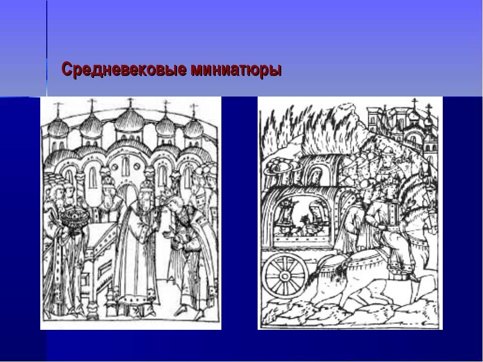 Средневековые миниатюры