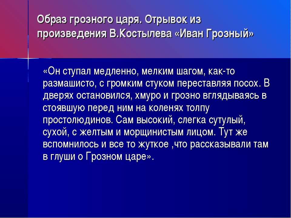 Образ грозного царя. Отрывок из произведения В.Костылева «Иван Грозный» «Он с...