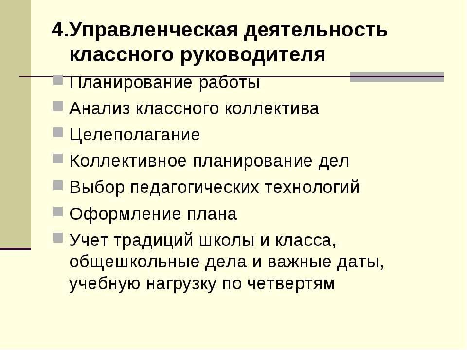 4.Управленческая деятельность классного руководителя Планирование работы Анал...