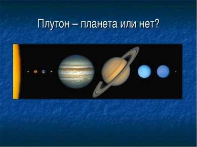 Плутон – планета или нет?